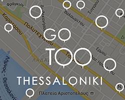 GoTooThessaloniki app
