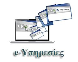 Ηλεκτρονικές Υπηρεσίες (e-Services)