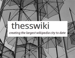 thesswiki